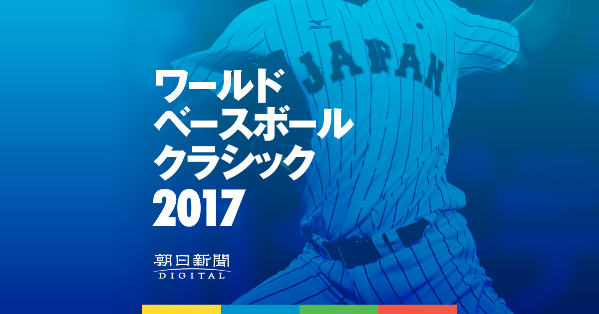 2017WBC(ワールド・ベースボール・クラシック)