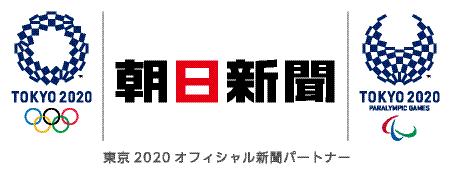 2020!伝えよう。つなげよう。