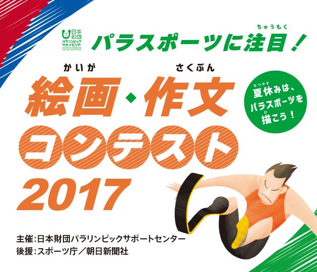 パラスポーツ絵画・作文コンテスト2017