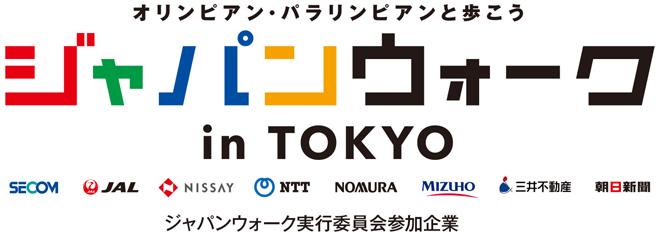 ジャパンウォーク in TOKYO