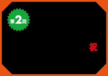 第2回 2016 11/23[水・祝] ※雨天決行 [会場]スタート/ゴール 東京都江東区豊洲エリア