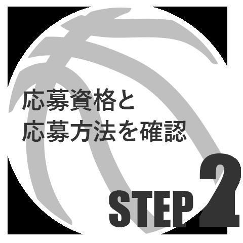 STEP2 応募資格