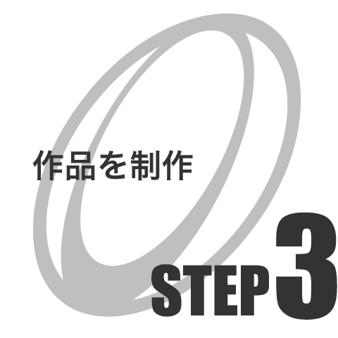 STEP3 提出物