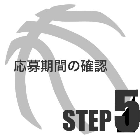 STEP5 応募期間の確認