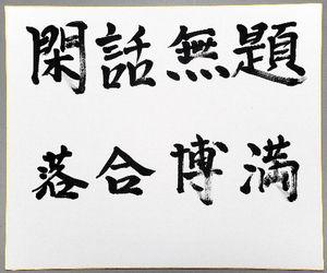 :落合博満さんの色紙