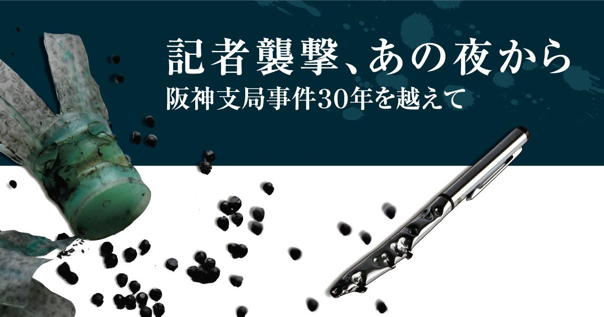 阪神支局襲撃30年