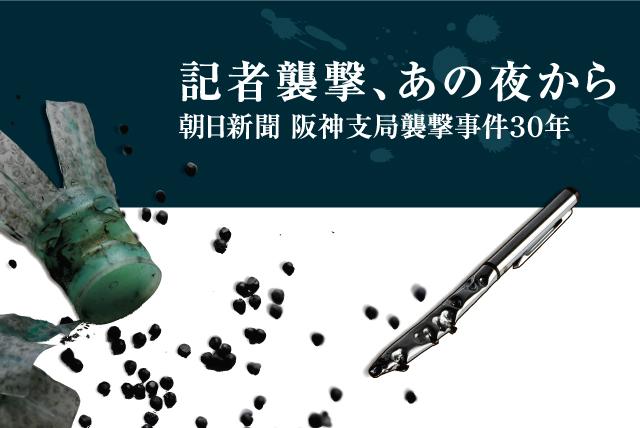 記者襲撃、あの夜から 阪神支局事件30年
