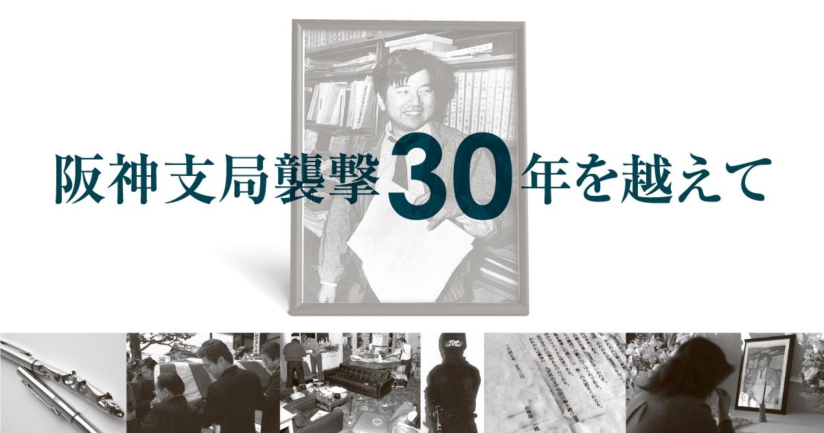 特集・阪神支局襲撃事件30年