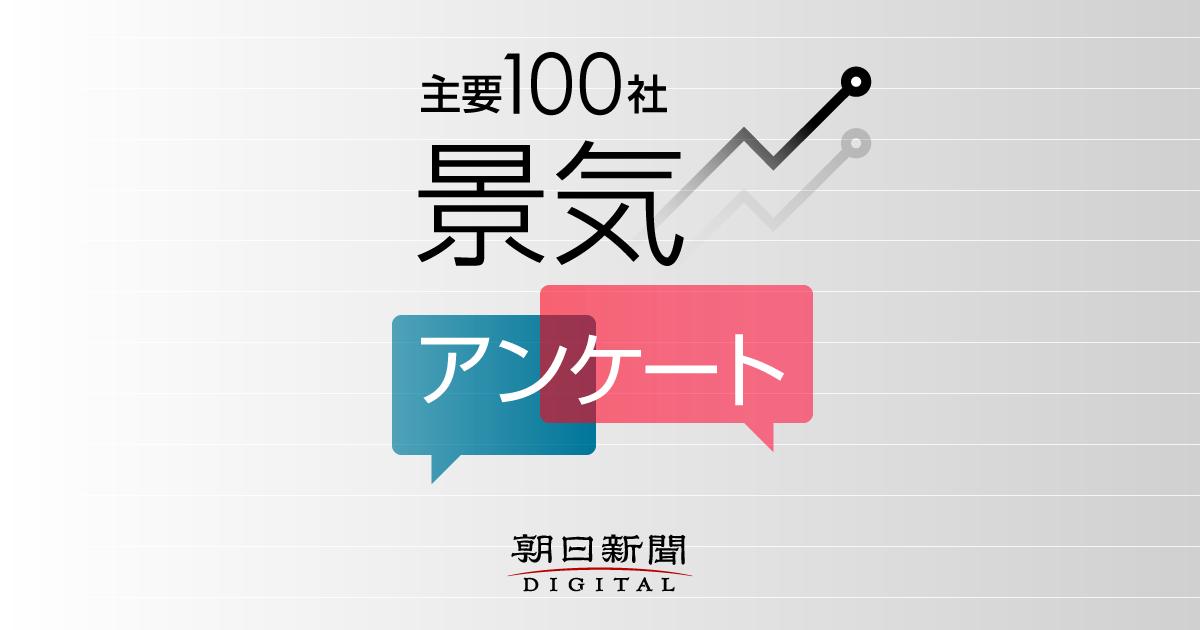 景気100社アンケート特集