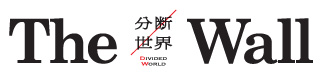 特集:分断世界