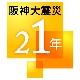 阪神大震災から21年