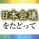 改憲運動を推進、日本会議とは