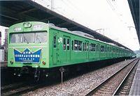 山手線の線路を四半世紀に渡って守り、1988年6月26日に引退した103系車両=JR東日本提供