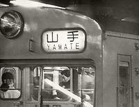 「やまのて」線に復活する前の「やまて」線電車。行先表示板に「山手 YAMATE」と書かれているが、1971年3月7日から消える。戦前は「やまのて」だったが、戦後、進駐軍にローマ字表記を求められた際、職