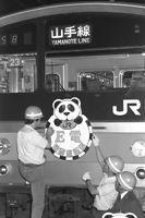 国鉄時代、首都圏を走る電車の愛称として親しまれていた「国電」に代わる新しい名称として、東日本旅客鉄道(JR東日本)は1987年(昭和62年)5月13日、公募に応じて全国から寄せられた名称の中から「E電