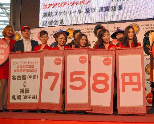 写真:エアアジア就航記念の期間限定の特別運賃は名古屋にちなんで破格の758(なごや)円と発表された=中部空港