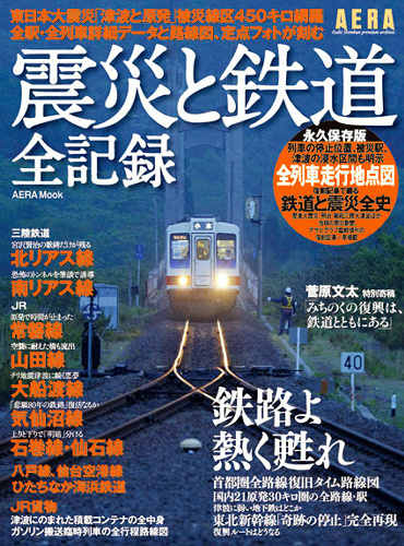 写真:AERA MOOK「震災と鉄道全記録」は、8月20日発売。164ページ、1680円(税込み)