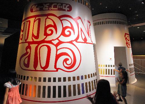 写真:開館を前に、報道陣に公開されたカップヌードルミュージアム。工場をイメージした遊戯施設「カップヌードルパーク」のコーナー=16日午後、横浜市中区、西畑志朗撮影