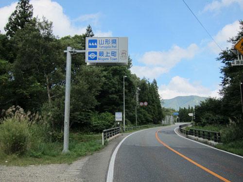 写真:峠を越えれば山形県。自転車だと目的地に近づくこうした標識がすごくうれしい
