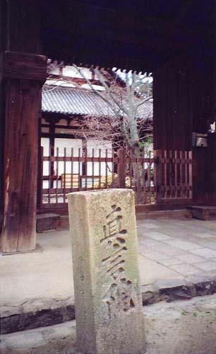 写真:東大寺別当(長官)となった空海が821年に創建した真言院は、奈良における真言宗の拠点となった