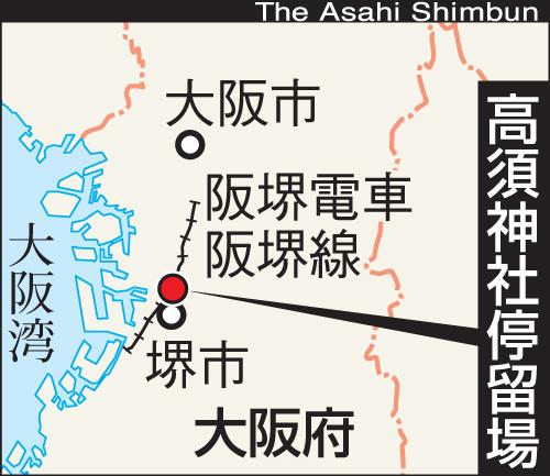 図:高須神社停留場(大阪府、阪堺電車阪堺線)