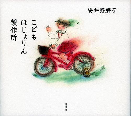 写真:『こどもほじょりん製作所』(安井寿磨子著、講談社・1575円)