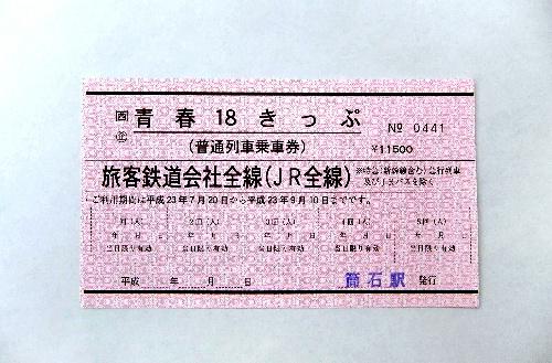 写真:筒石駅発行の青春18きっぷ(常備券)