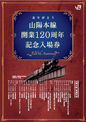 写真:山陽本線開業120周年記念入場券