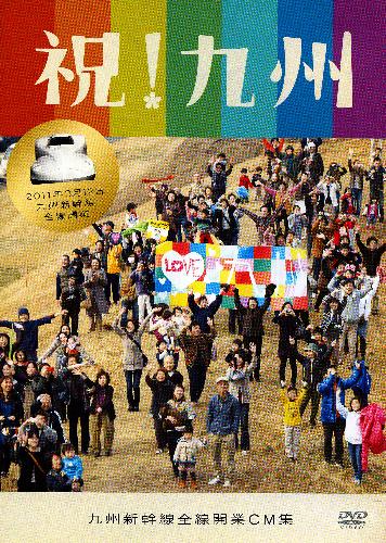 写真:DVD「九州新幹線全線開業CM集」