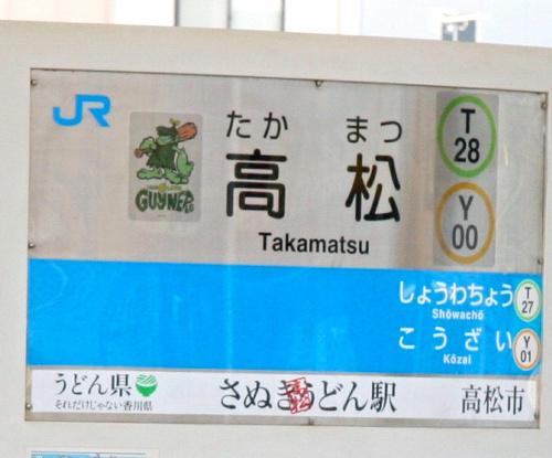 写真:「さぬき高松うどん駅」の駅名標=JR高松駅