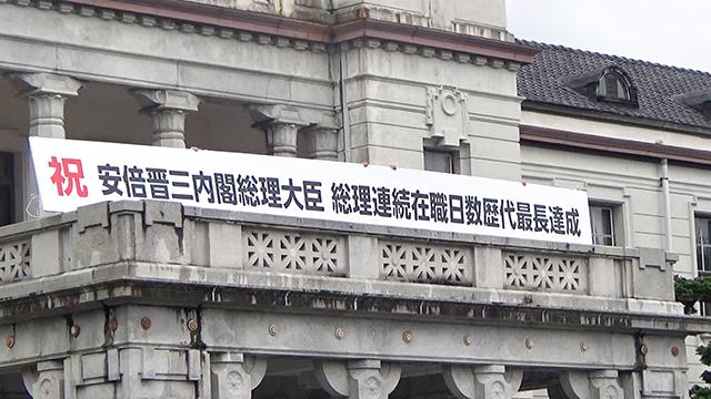 安倍前首相「最長」祝う横断幕、ひっそり撤去 山口県庁