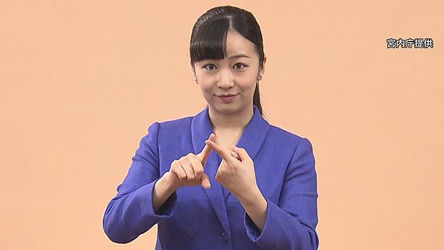 佳子さま、手話甲子園をネット鑑賞 動画であいさつ