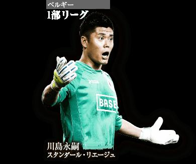 海外の日本選手 - ベルギー1部リーグ