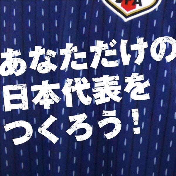 日本代表レジェンドカード