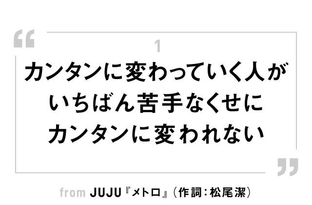 洗練されたJUJU作品の歌詞 作詞で大事なのは「何を書かないか」