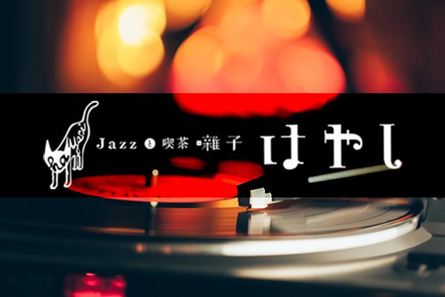 初心者でも安心、アナログレコードの音を気軽に楽しめる下北沢のジャズ喫茶
