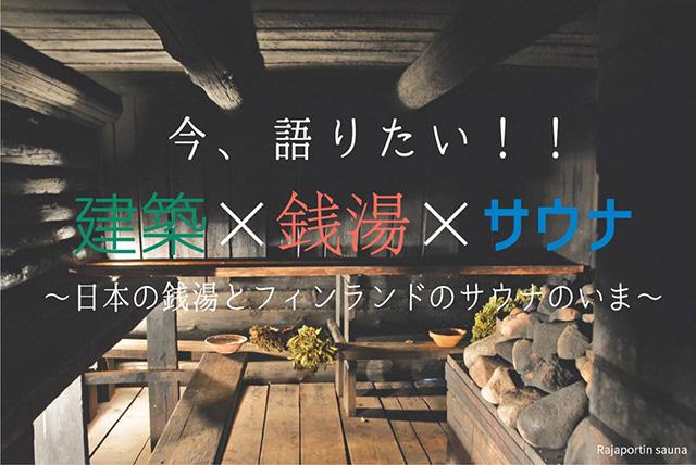 フィンランド起源じゃなかった日本の『サ道』 建築×銭湯×サウナを語るイベントレポート