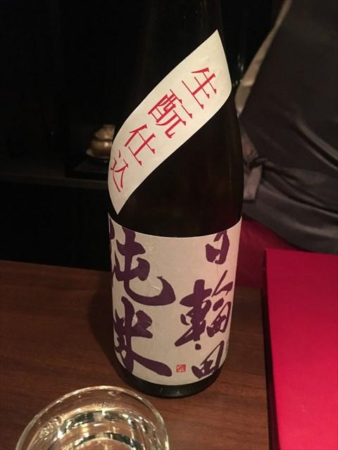 「日輪田」の「生酛純米」。昔ながらの手間のかかる製法ならではの複雑でしっかりとしたうま味と、酸味を味わえる