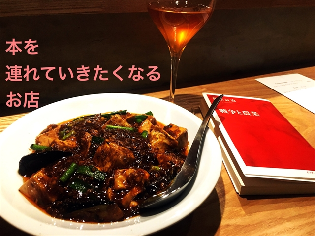 """システム化せずに時代に逆行、一人のシェフが目の前で調理する""""たった8席""""の中華料理屋「hugan」"""