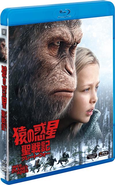 ブルーレイ&DVD好評発売中! 2枚組ブルーレイ&DVD 希望小売価格¥3,990+税 + 『猿の惑星』(1968年)ブルーレイ付き