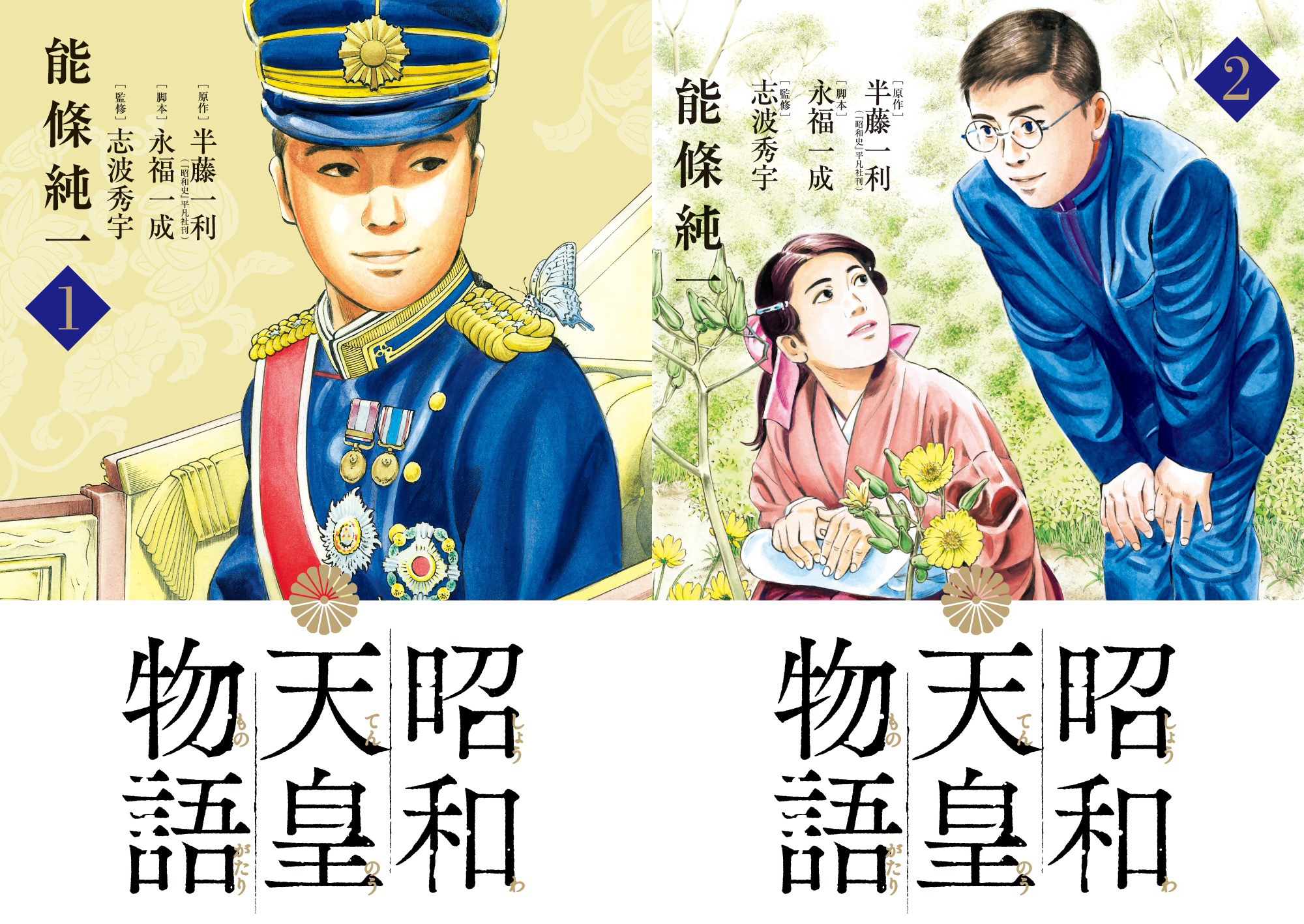 (C)能條純一・半藤一利・永福一成/小学館