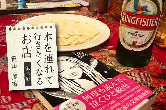 「運命の人」との距離が縮まる非日常空間 西新宿のインド料理店「ムット」
