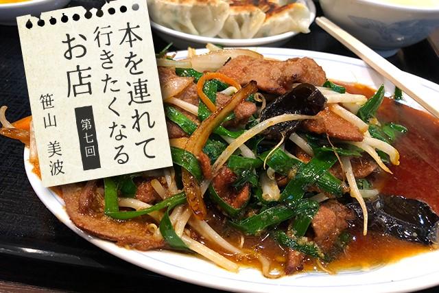 """学生時代の""""最大のごちそう""""は、皿いっぱいのレバニラ定食 目白の中華料理店「西海」"""