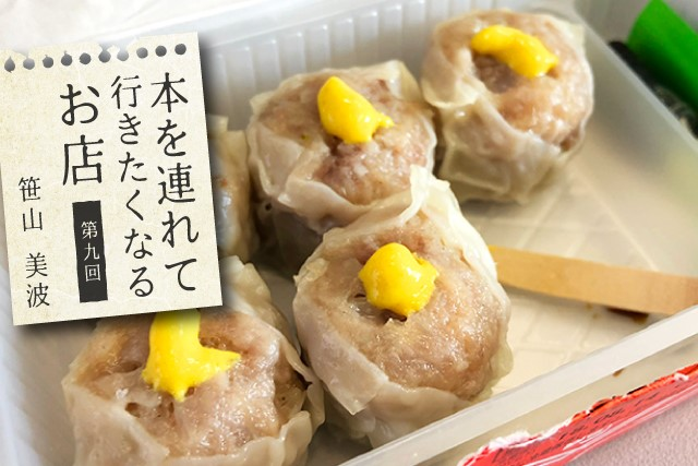 列車で味わう駅弁と缶ビールの心地よさ 横浜・崎陽軒の「シウマイ」