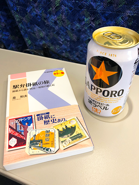 『駅弁掛紙の旅』は「交通新聞」の連載『掛紙停車』を加筆修正してまとめた一冊。列車が描かれた掛紙のコレクションも特別に掲載されている