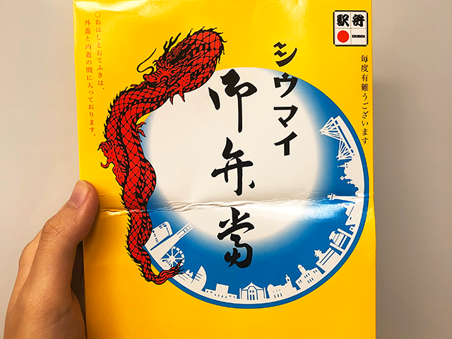 持ち帰った「シウマイ弁当」の掛紙をよく眺めてみると、横浜のランドマークが描かれていることに気がついた