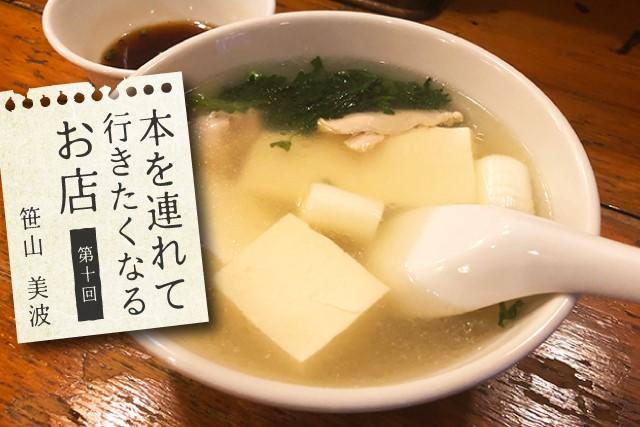 """川上弘美さんの小説『センセイの鞄』の舞台になりそうな居酒屋""""三州屋"""""""