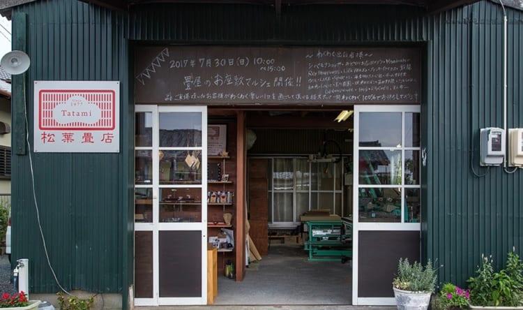 静岡県焼津市にある松葉畳店