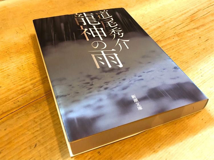 道尾秀介さんは2004年に「背の眼」でデビューした、ミステリーを得意とする直木賞作家。繊細な子供の心理描写が得意で、登場人物の気持ちを、自分の心に染み入るように味わわせてくれる。私と同じ東京都北区王子育ちといい、個人的に思い入れのある人だ
