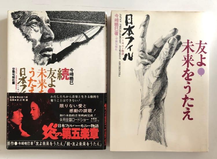 大手放送系企業の支援を打ち切られた日本フィルの当時の様子を書き記した本。日本のオーケストラの流れを興味深く読み解くこともできます。これまで全くと言っていいほど、関心を持たなかったオーケストラというものに対して、この本を読み、ますます興味が湧きました(写真はすべてナガオカケンメイさん提供)